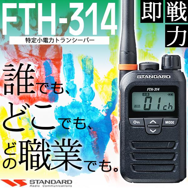 FTH-314 特定小電力トランシーバー