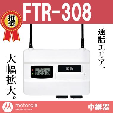 FTR-308 中継器