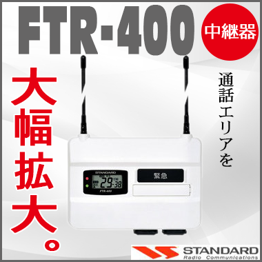 FTR-400