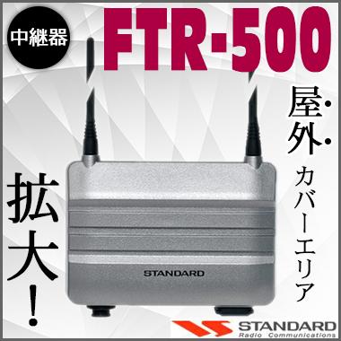 FTR-500