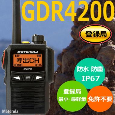 GDR4200 登録局