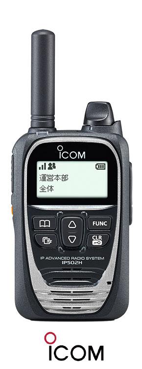IP無線機種_IP-502H