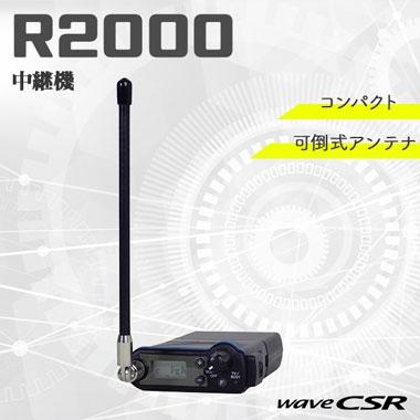 R2000 中継機