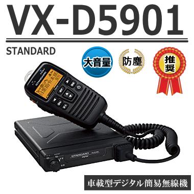 VX-D5901/車載型デジタル簡易無線機