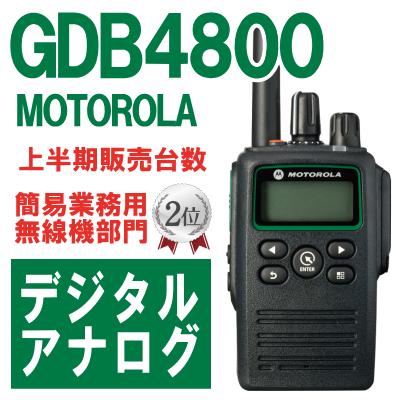 gdb4800_main