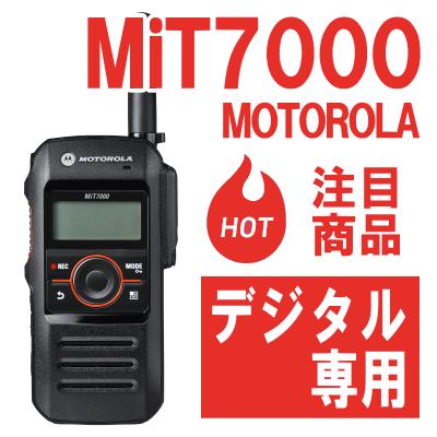 MiT7000 簡易無線機 デジタル 業務用 5W