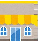 店舗のイメージ画像