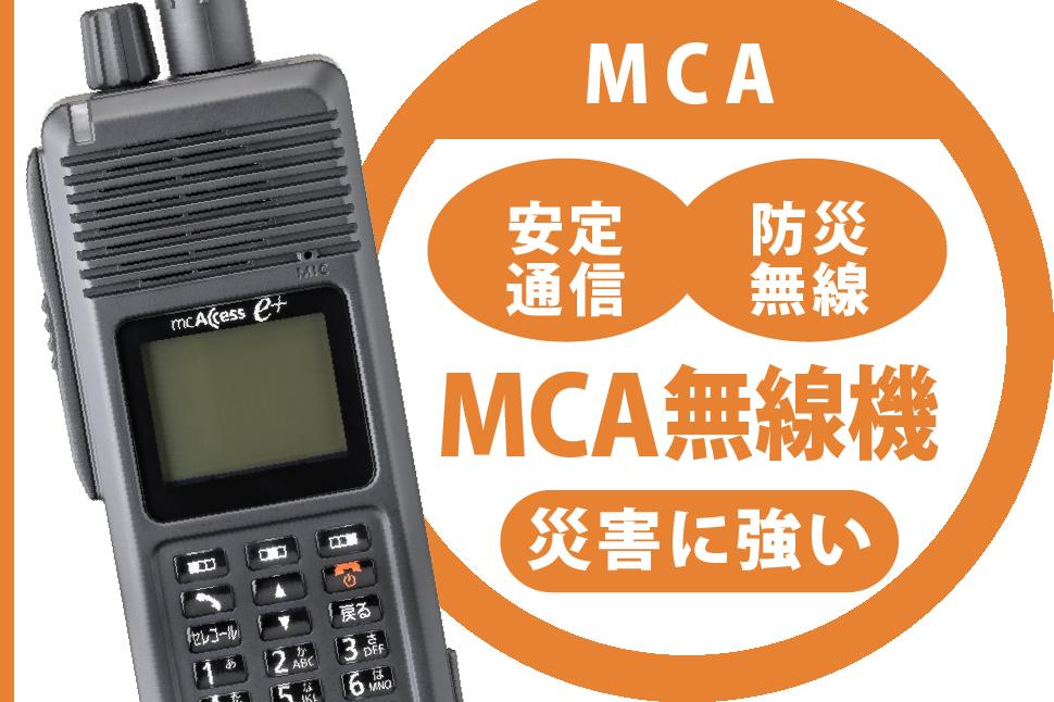 MCA無線機