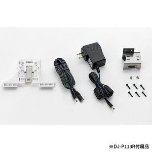 DJ-P113R付属品