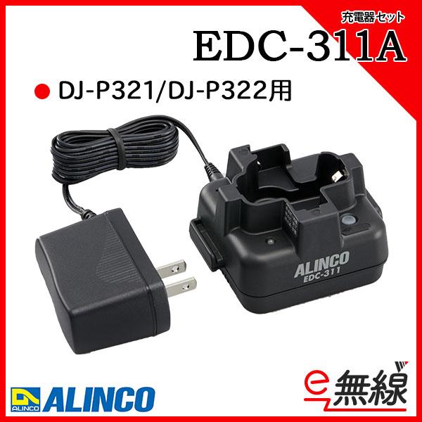充電器 インカム EDC-311R