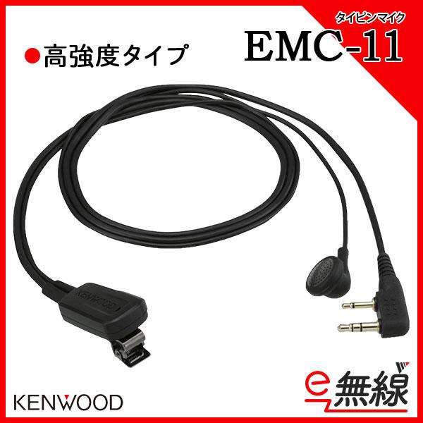 タイピンマイク EMC-11 ケンウッド KENWOOD