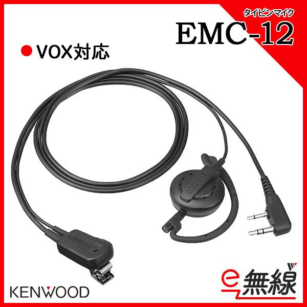 タイピンマイク インカム EMC-12 ケンウッド KENWOOD