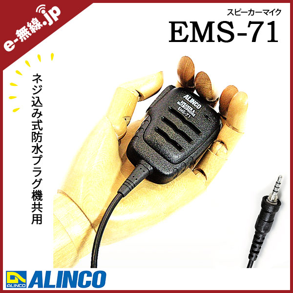 スピーカーマイク EMS-71