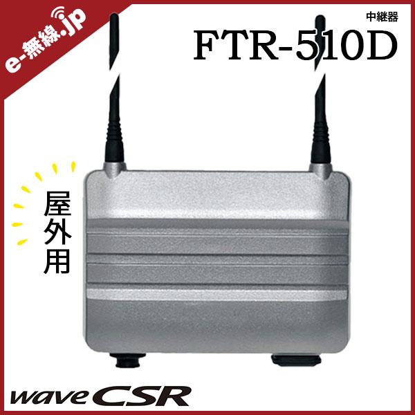 FTR-510D