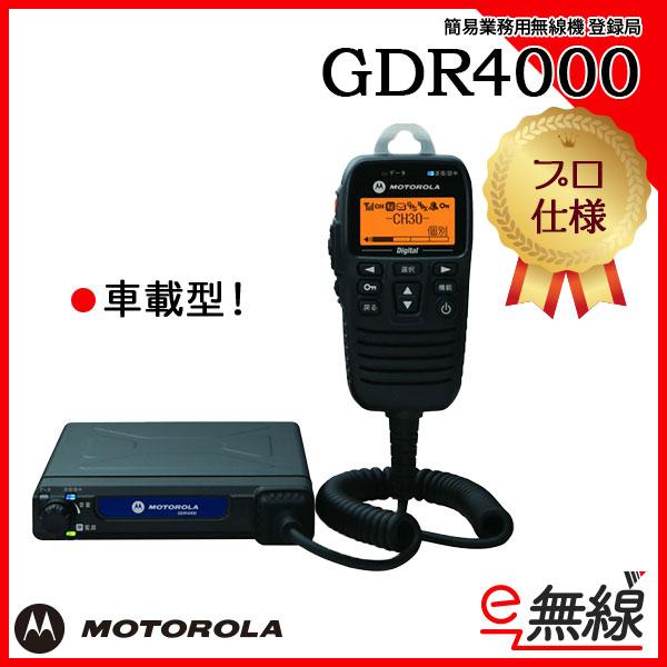 簡易業務用無線機 登録局 GDR4000