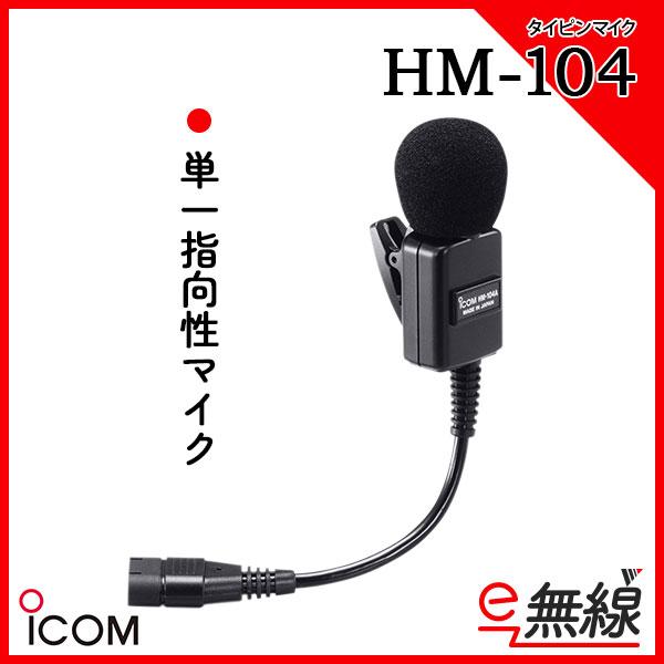タイピンマイク HM-104 アイコム ICOM