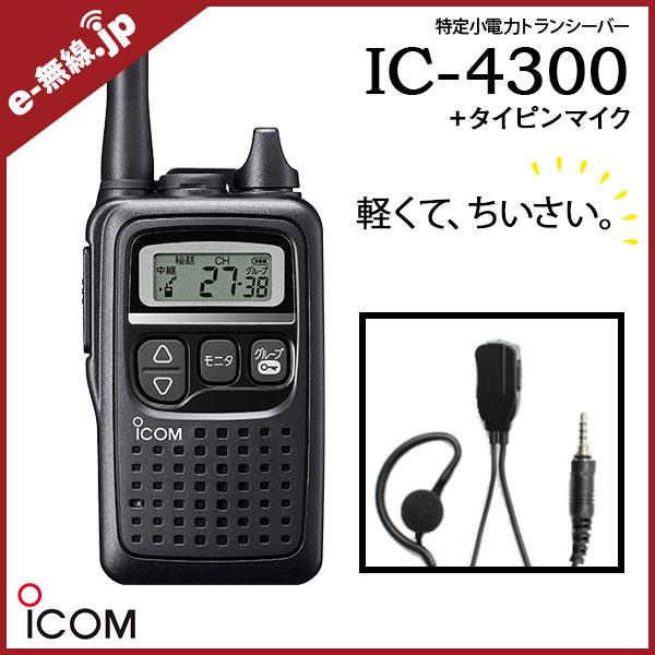 特定小電力トランシーバー IC-4300 タイピンマイク SIP-31NA