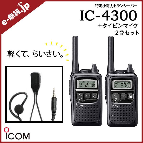 特定小電力トランシーバー IC-4300+タイピンマイク付2台セット
