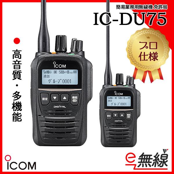 トランシーバー 無線機 IC-DU75