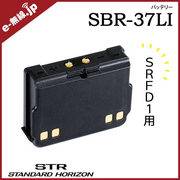 リチウムイオン充電池 SBR-37LI