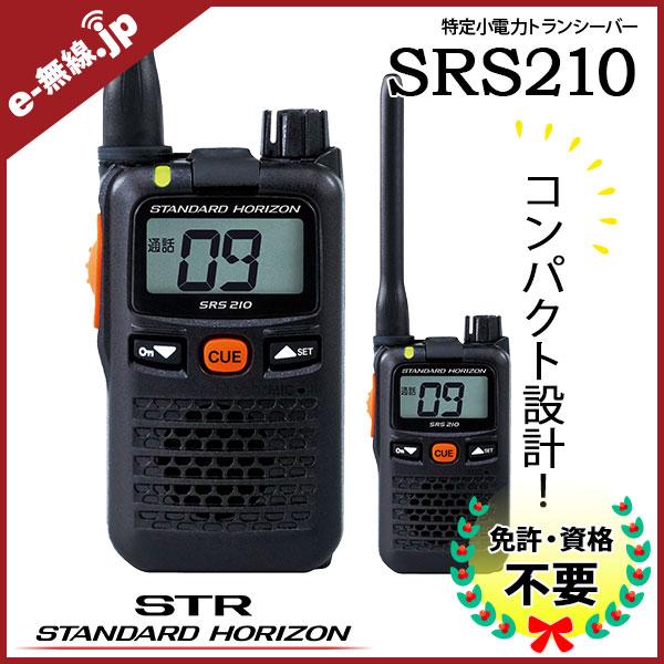 特定小電力トランシーバー SRS210