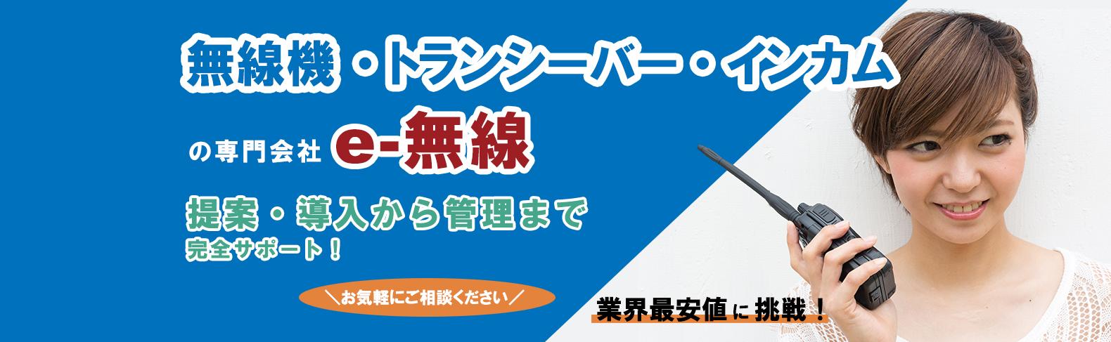 無線機販売の【e-無線】無線機を激安で販売