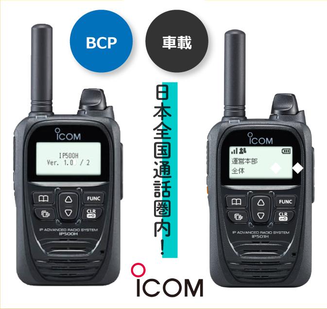 IP無線おすすめ機種