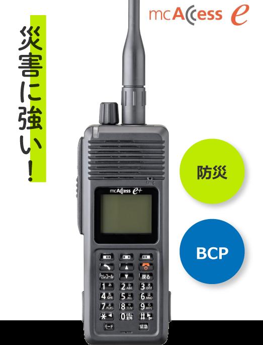 MCA無線おすすめ機種 EK-6180A